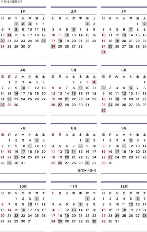 カレンダー 2020 画像