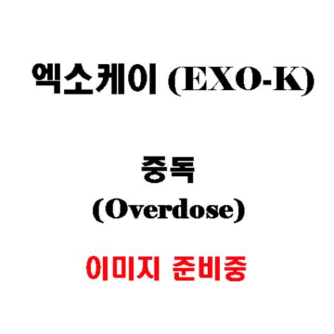 Poster Exo Suho 4 Unofficial my exo collection pre ordering exo s albums offcial