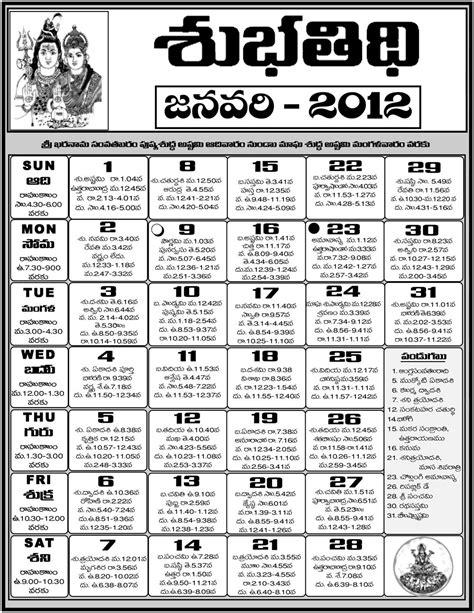 Jan 2018 Telugu Calendar Telugu Calendar 2012 Telugu Calendar 2011 Telugu