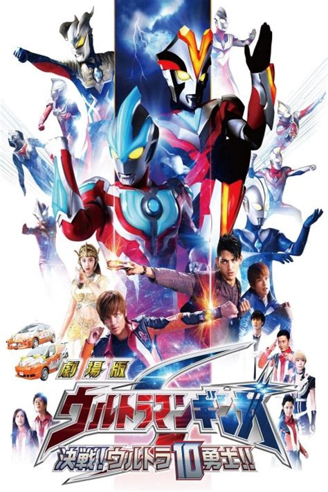 film ultraman online watch ultraman ginga s movie showdown the 10 ultra