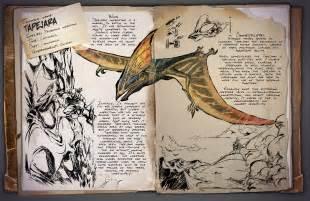 Flying archive ark survival evolved