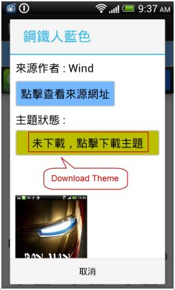 theme line ironman android theme line android change and install in one app 推酷