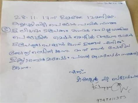 Complaint Letter Sle In Malayalam Page 2 Complaint News In Malayalam Complaint News On Malayalam Oneindia