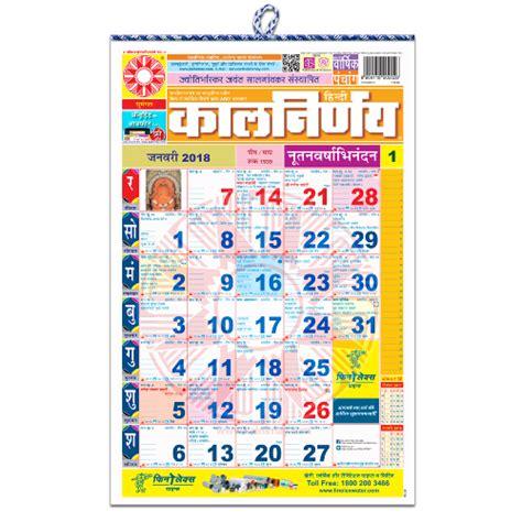 Calendar 2018 Kalnirnay Marathi Pdf Kalnirnay Panchang Periodical 2018 Language Edition