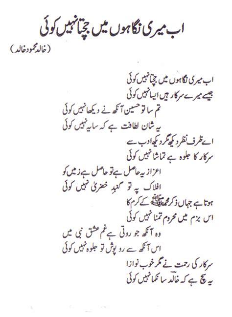 printable naat lyrics urdu naat pictures to pin on pinterest pinsdaddy