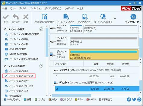 format flashdisk dengan minitool partition sdカードフォーマッター sdカードをすばやくフォーマットする方法
