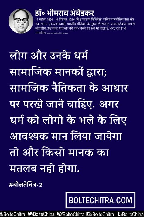 Ambedkar Biography In Hindi Pdf | dr b r ambedkar quotes in hindi with images ड ब आर
