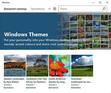 download themes for windows 10 pro темы windows 10 как скачать и установить remontka pro