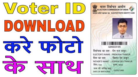 make voter id card voter id card with photo how to voter