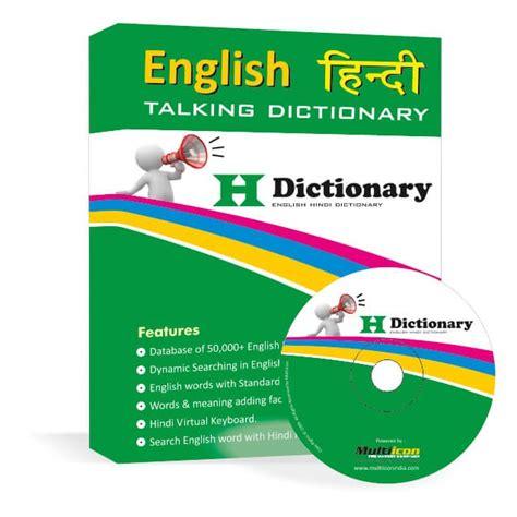 english windows dictionary english english words english to hindi talking dictionary of hindi to english dictionary free hindi english word