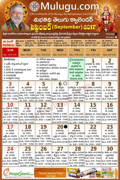 Calendar 2018 In Telugu Subhathidi September Telugu Calendar 2017 Telugu