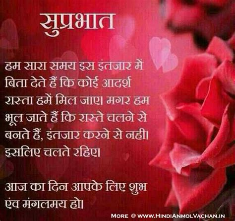 advent meaning in hindi good morning sms with images inspiring quotes