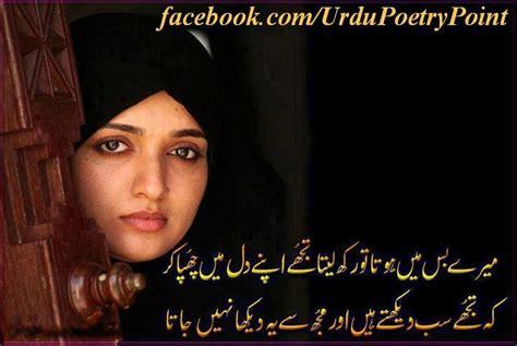 urdu shayari sms the change is begin romantic poetry sms urdu ghazals