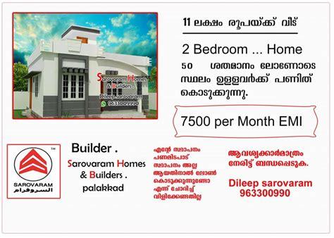 home design 650 square feet 650 square feet 2 bedroom low budget home design home