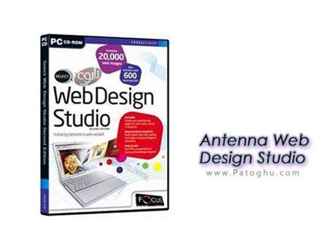 نرم افزار antenna web design studio 6 59 ابزاری جهت ساخت صفحات وب دانلود رایگان