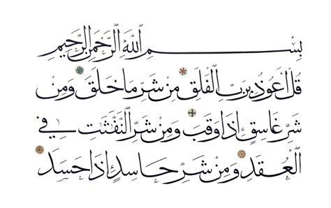 Al Falaq 綷 綷 綷 綷