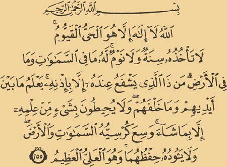 ayat kursi a lifestyle the benefits of ayat al kursi