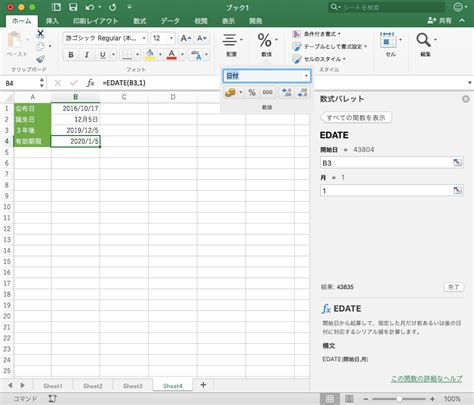 Office 365 Excel Excel 2016 For Mac 指定した月数分の日付を求めるには