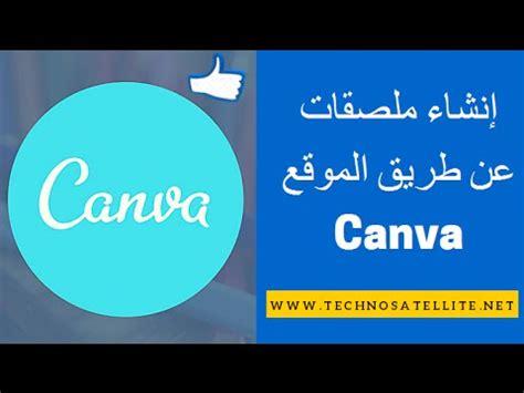 canva unsubscribe طريقة إنشاء ملصقات عن طريق الموقع canva youtube