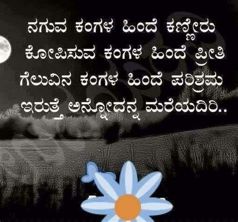 love quotes  husband love quotes  husband  kannada