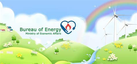 bureau of economic affairs bureau of energy ministry of economic affairs r o c