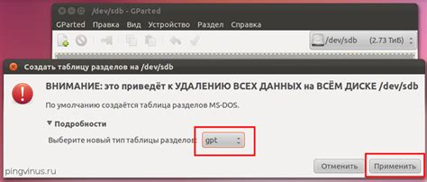 format gpt with gparted создаем таблицу разделов и форматируем жесткий диск в