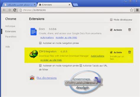 chrome internet download manager عدم ضهور أيقونة التحميل لـــ idm في المتصح google chrome