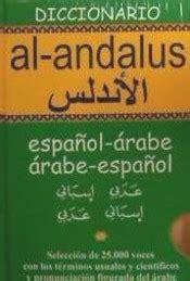 libreria universitaria barcelona diccionario arabe espa 209 ol espa 209 ol arabe al andalus