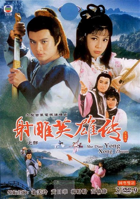 film seri legend of the condor heroes celestial pictures brave archer 3 the epic conclusion
