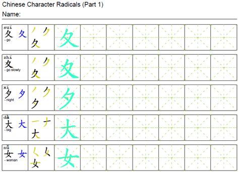 printable alphabet in chinese printable chinese alphabet symbols