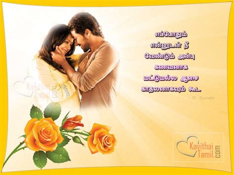 images of love in tamil tamil love images with love kavithaigal kavithaitamil com