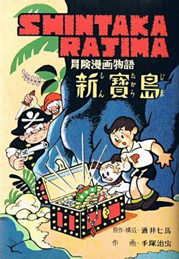 009 1 2 Osamu Tezuka osamu tezuka el dios mangam 233 xico