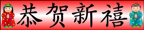 writing symbols happy new year happy new year in writing www pixshark