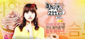 Serial Korea Panda And The Hegdehog panda and hedgehog 판다양과 고슴도치 drama picture gallery hancinema the korean and