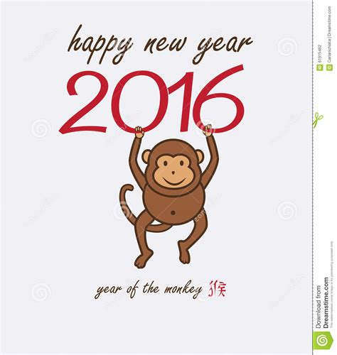 happy new year monkey monkey year stock vector image 61915462