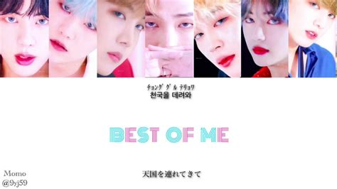 download mp3 bts best of me 日本語字幕 カナルビ 방탄소년단 bts best of me 3dsound youtube