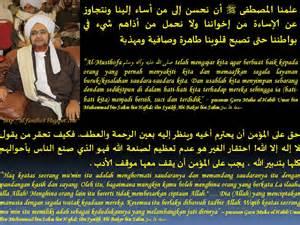 rauhah guru mulia mengenai dakwah kecintaan dan kasih sayang kepada ahlul baiyt