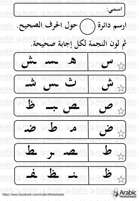 Letters To Arabic 29 best arabic alphabet images on