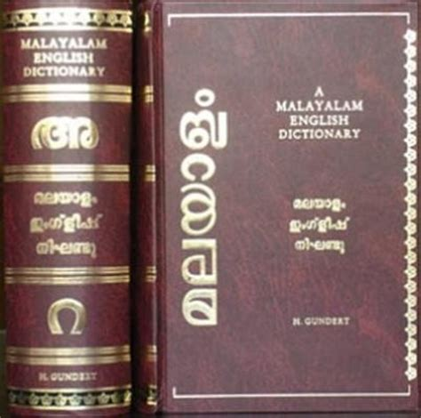 malayalam english dictionary software free download full version english dictionary free download for pc full version