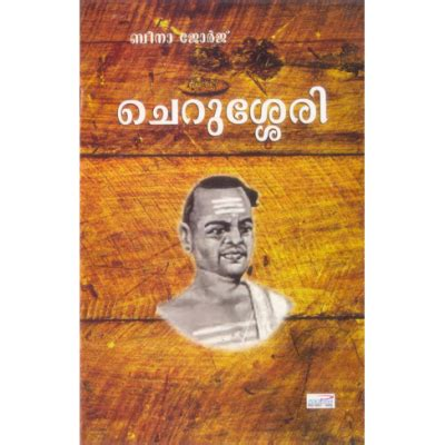 biography book online biography of cherussery malayalam books online