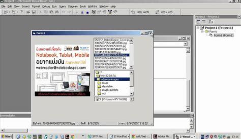 tutorial visual basic 6 0 youtube image viewer tutorial using visual basic 6 0 youtube