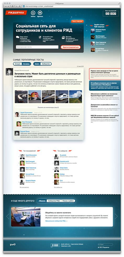 templates for social networking website rzd social networking website