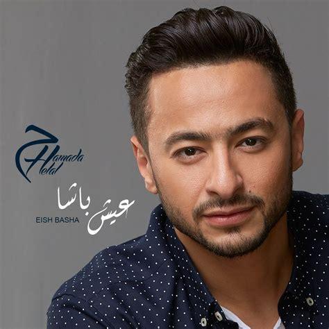 hamada helal songs eish basha hamada helal mp3 buy full tracklist