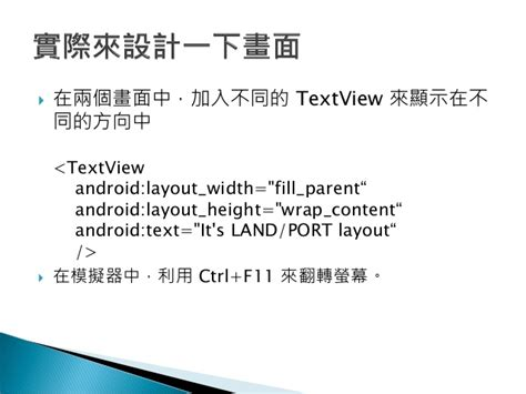 android layout land 不同尺寸與解析度的螢幕下 android 程式 ui 的設計與解決方式