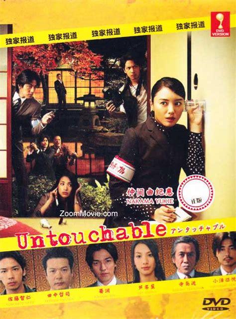 film drama untouchable untouchable dvd japanese tv drama 2009 episode 1 9 end