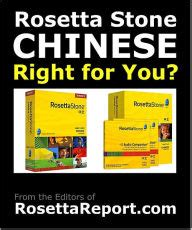 rosetta stone chinese is rosetta stone chinese mandarin software right for you