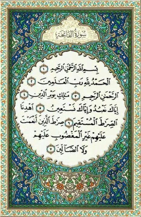 quran surah al fatiha moslem quran ramadan and islam