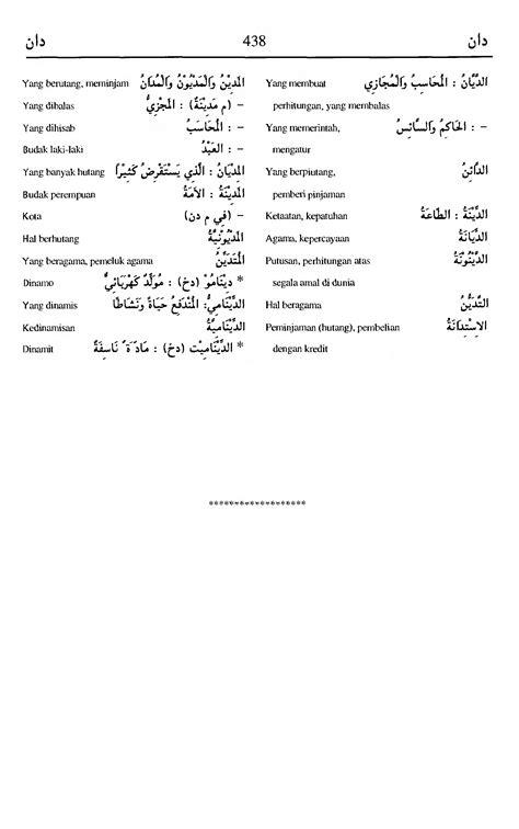 Kamus Al Munawir Indonesia Arab 1 kamus bahasa arab al munawir dal alqur anmulia