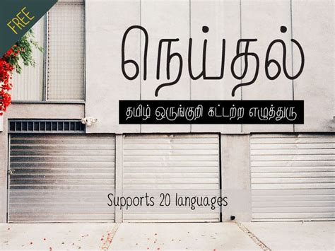 tattoo fonts in tamil best 25 tamil font ideas on tamil