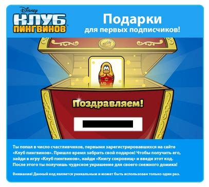 Club Penguin Furniture Codes by Club Penguin Emailing Out Codes For The Matryoshka Doll